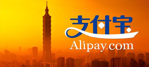 Alibaba Group Holding заявила об изменении имени платежной системы Alipay