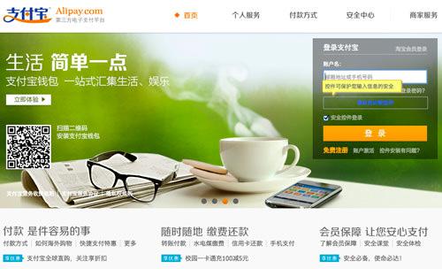 Alibaba запустил Alipay в 2011 году