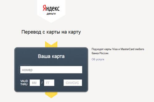 Система Яндекс.Деньги дает возможность быстрого перевода крупных сумм
