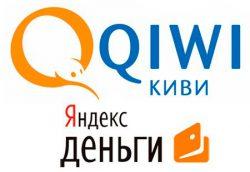 Яндекс.Деньги и Qiwi во многом похожи