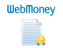 Как аттестаты Webmoney влияют на использование счетов